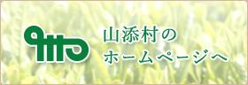 山添村のホームページ