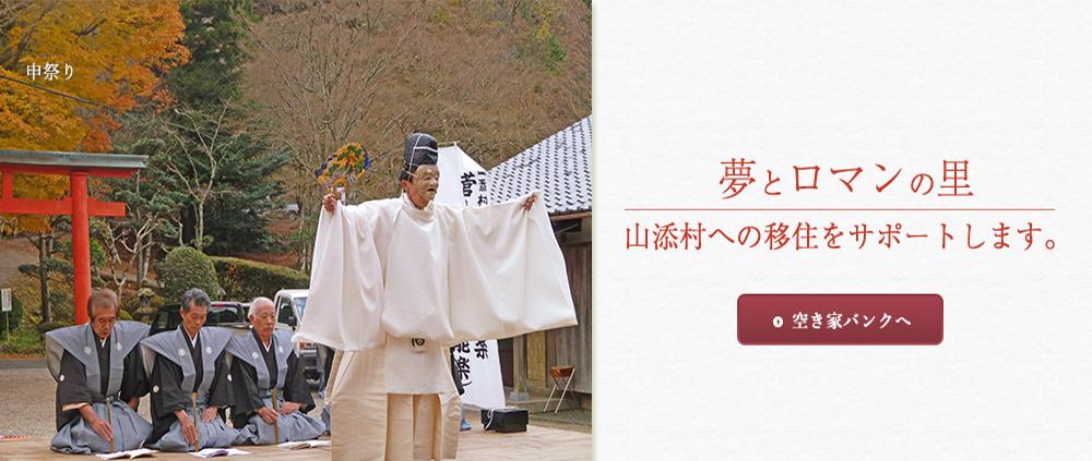 夢とロマンの里 山添村への移住をサポートします。